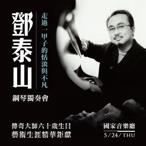 【活動資訊|鄧泰山鋼琴獨奏會】