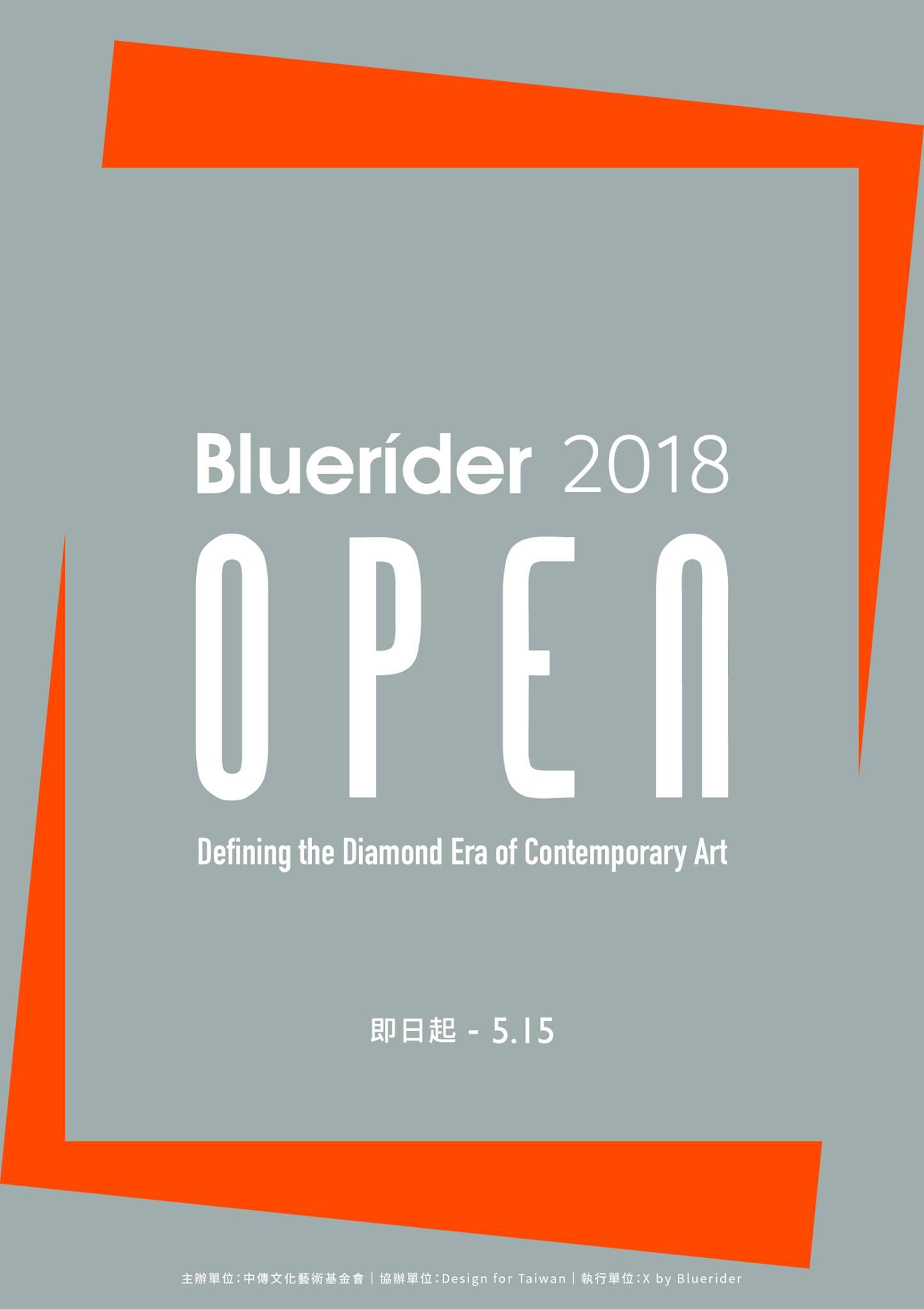 【 展覽徵件|Bluerider OPEN 台灣青年藝術家發光計劃】