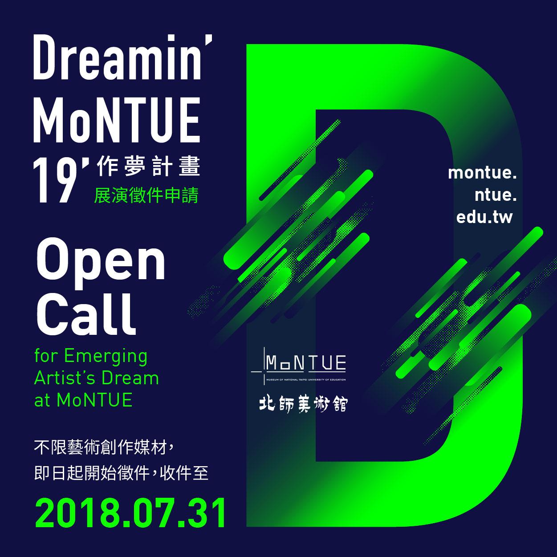 【 徵件資訊|2019作夢計畫 Dreamin' MoNTUE 熱烈徵件中! 】