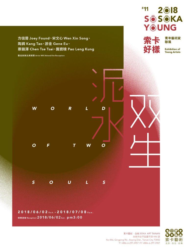 【展覽資訊|《泥水雙生》第十一屆索卡好樣青年藝術家聯展 】