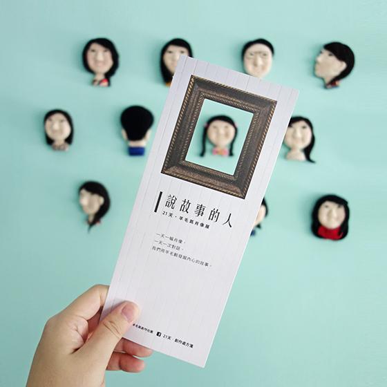 【展覽資訊|說故事的人|21天.羊毛氈肖像展 】
