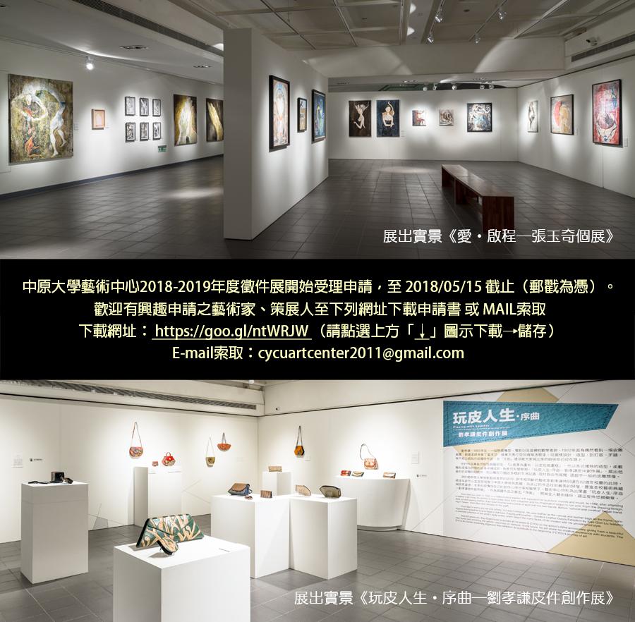 【 徵件資訊|中原大學藝術中心2018-2019年申請展徵件 】