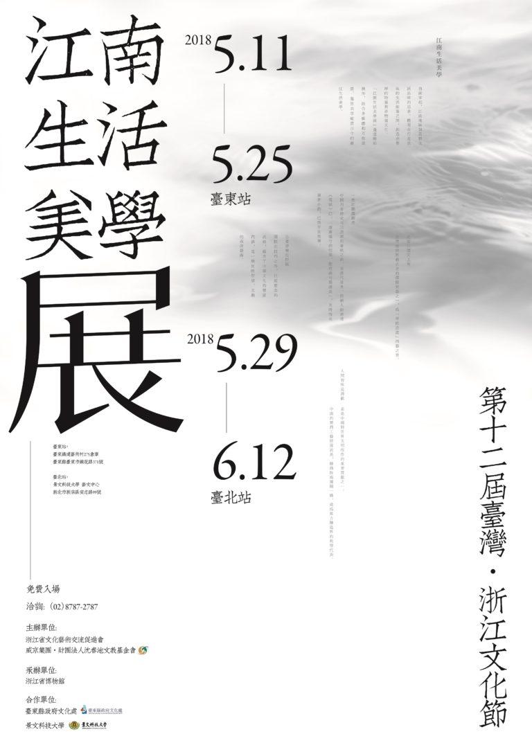 【展覽資訊|浙江文化節〜江南生活美學展 】