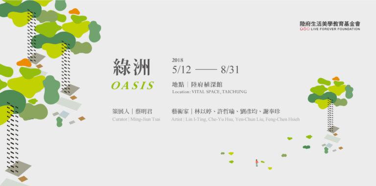 【展覽資訊|綠洲 OASIS 】