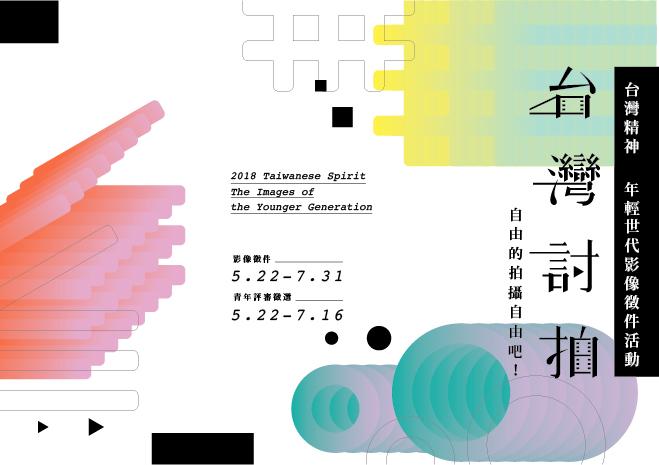 【 徵件資訊|《2018台灣討拍》台灣精神—年輕世代影像徵件 】