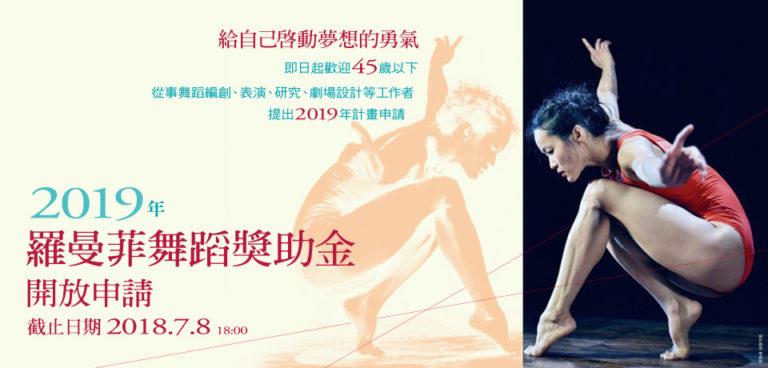 【徵件資訊|2019年度羅曼菲舞蹈獎助金開放申請】