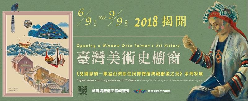 【展覽資訊|見圖思情—順益台灣原住民博物館典藏繪畫之美 】