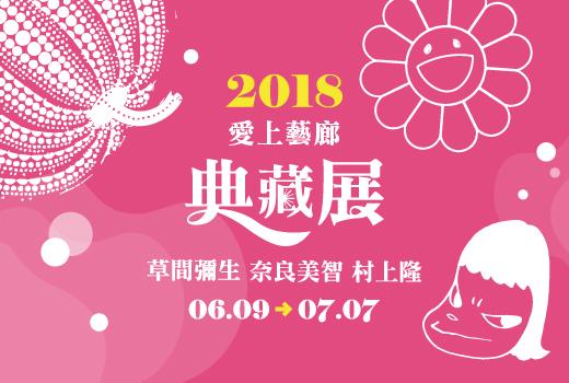 【展覽資訊|愛上藝廊典藏展:草間彌生x奈良美智x村上隆 】