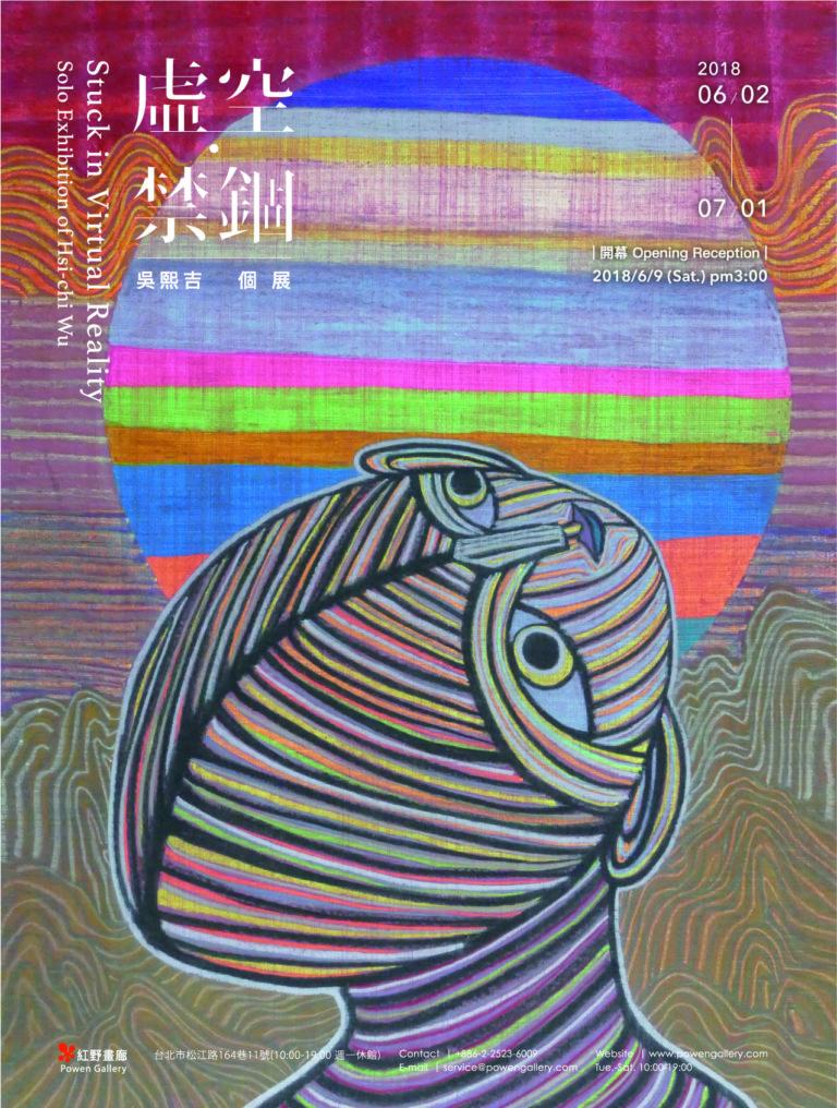 【展覽資訊|虛空 • 禁錮 – 吳熙吉個展 】