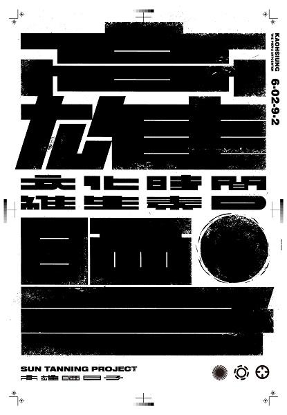 【活動資訊|駁二「高雄晒日子」,最酷熱的設計生活展! 】