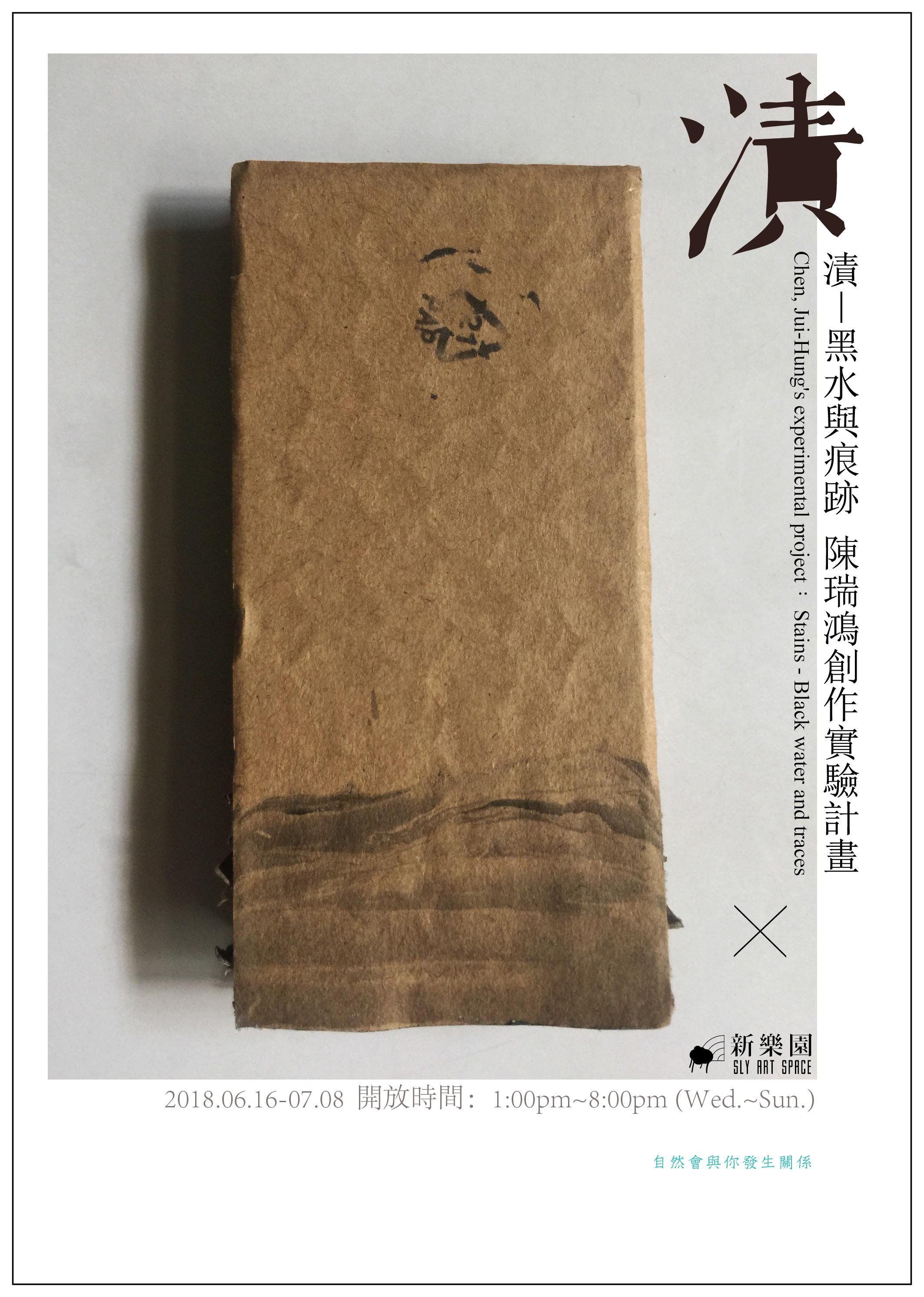 【展覽資訊|漬-黑水與痕跡 陳瑞鴻創作實驗計劃】
