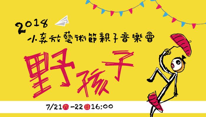 【展覽資訊|2018小奔放藝術節-親子音樂會「野孩子」】