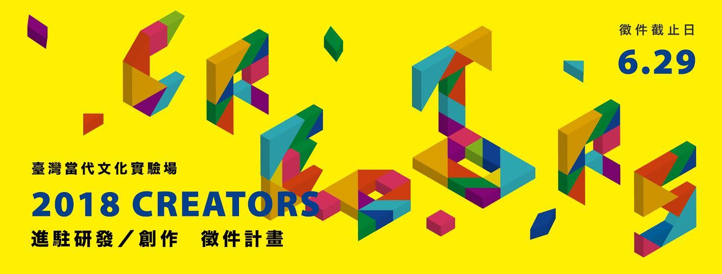 【 徵件|「2018 Creators 創作/研究」徵件計畫,正式開跑! 】