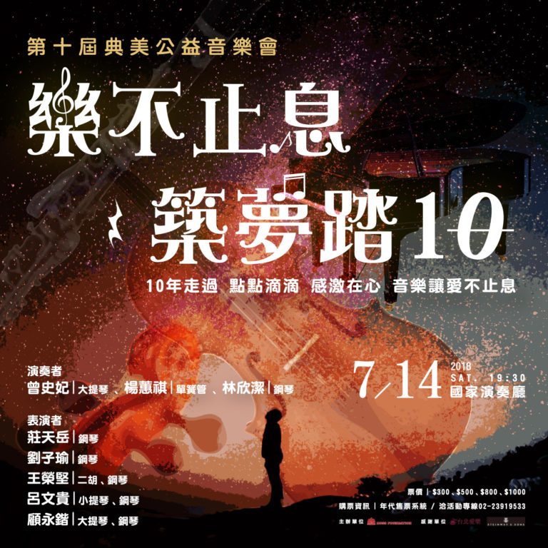 【活動資訊|第十屆典美公益音樂會 「樂不止息,築夢踏10」 】