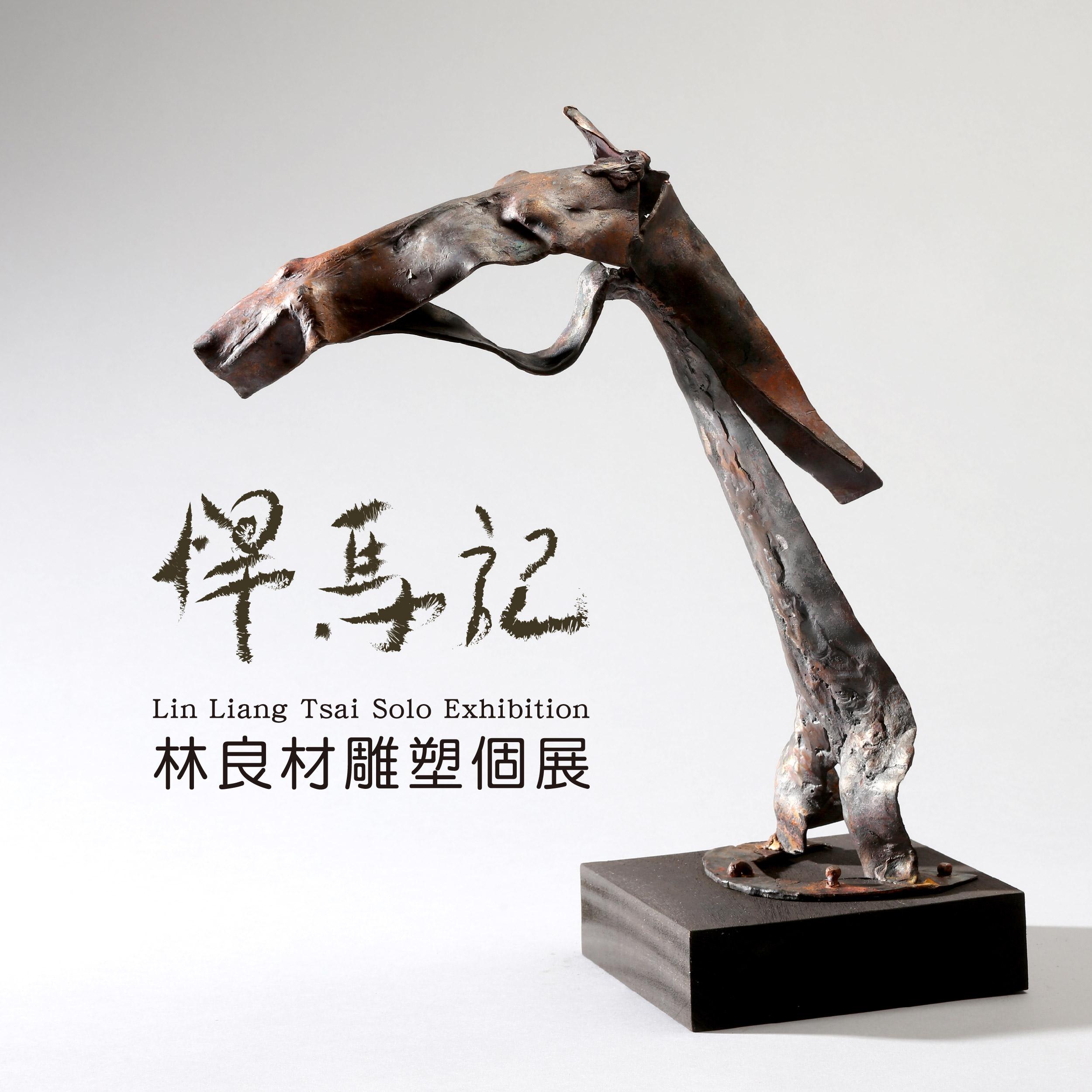 【展覽資訊|林良材雕塑個展-悍馬記】