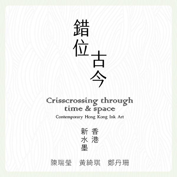 【展覽資訊|錯位古今-香港新水墨:陳瑞瑩、黃綺琪、鄭丹珊 】