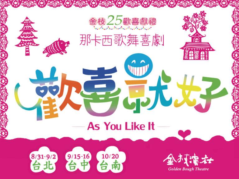 【 活動資訊 金枝演社 X 莎士比亞  最歡樂浪漫的田園愛情喜劇  】