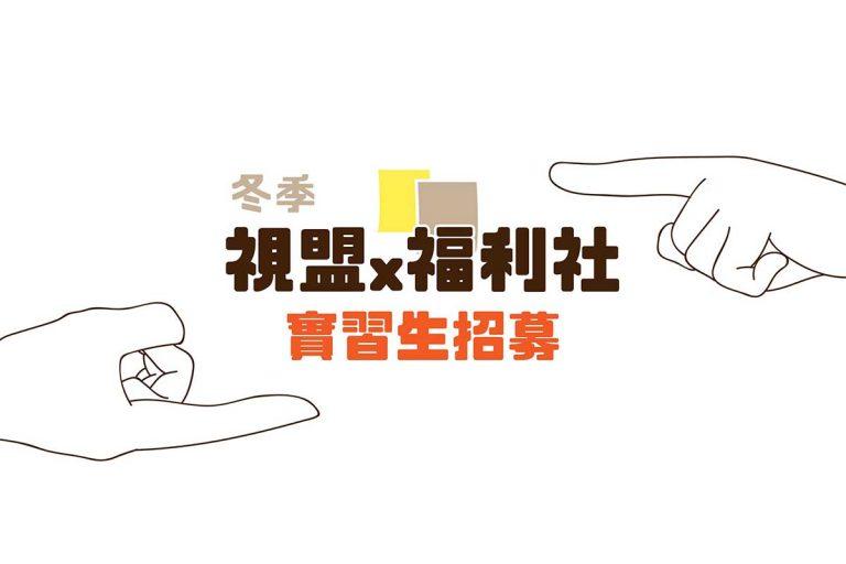 【 視盟X福利社 徵2019冬季實習生 】