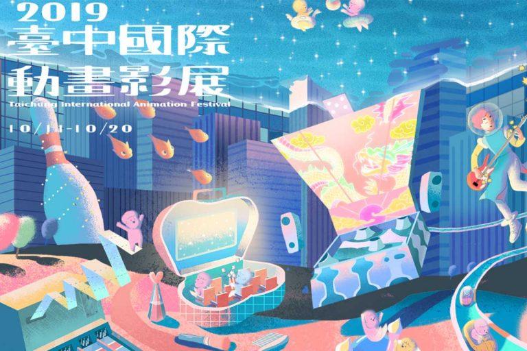 【2019 TIAF臺中國際動畫影展】