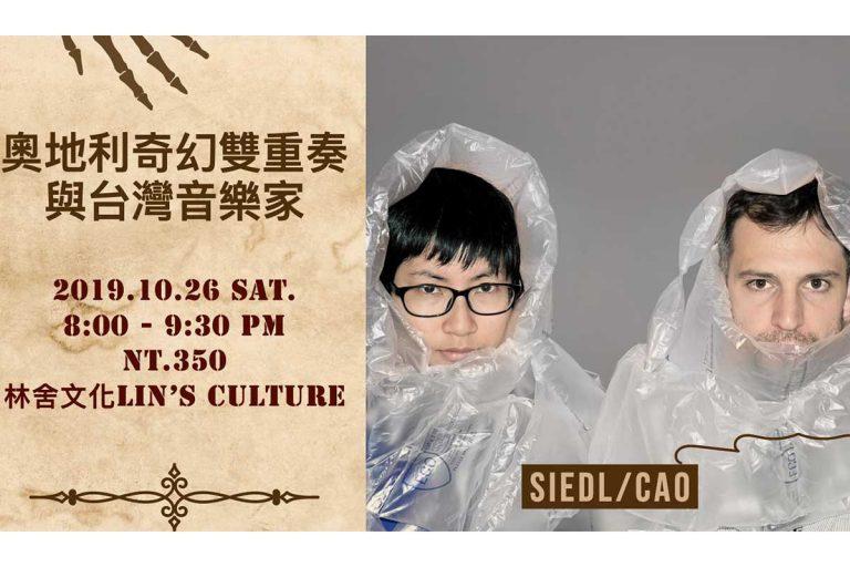 【奧地利奇幻雙重奏與台灣音樂家 Siedl/Cao Feat. 郭岷勤、林小楓】