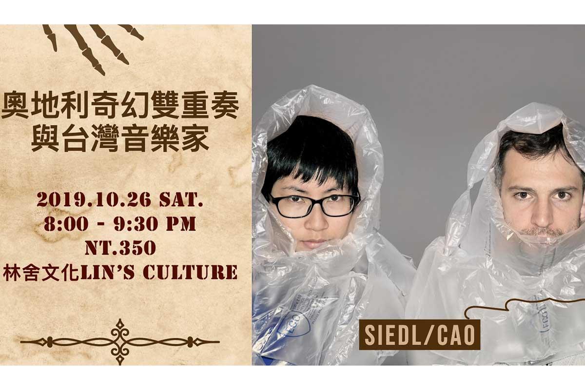 【奧地利奇幻雙重奏與台灣音樂家|Siedl/Cao Feat. 郭岷勤、林小楓】