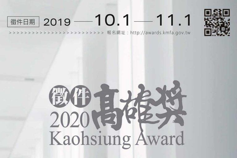 【 2020高雄獎 首獎50萬徵件最後倒數 】