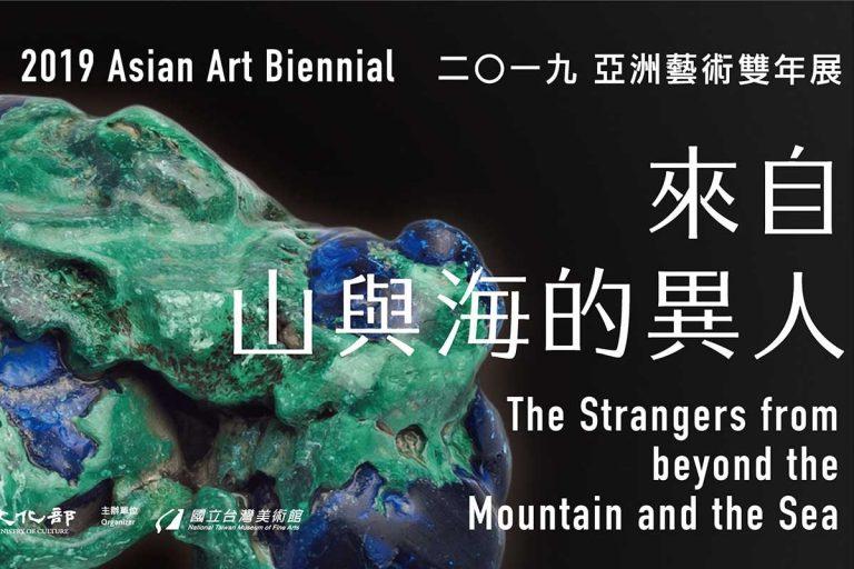【 亞洲藝術雙年展:來自山與海的異人 】