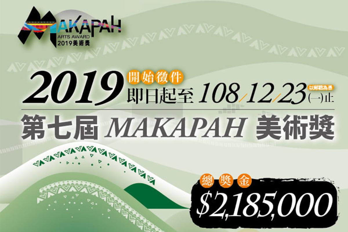 【 第7屆MAKAPAH美術獎倒數21天 】