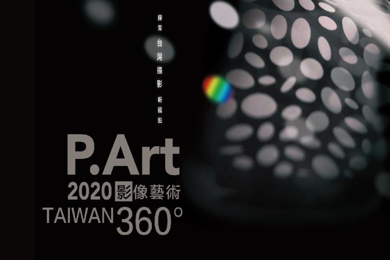 【 台灣新觀點 P.Art 2020新光三越國際攝影展】