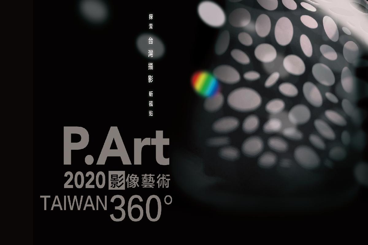 【 台灣新觀點 P.Art|2020新光三越國際攝影展】