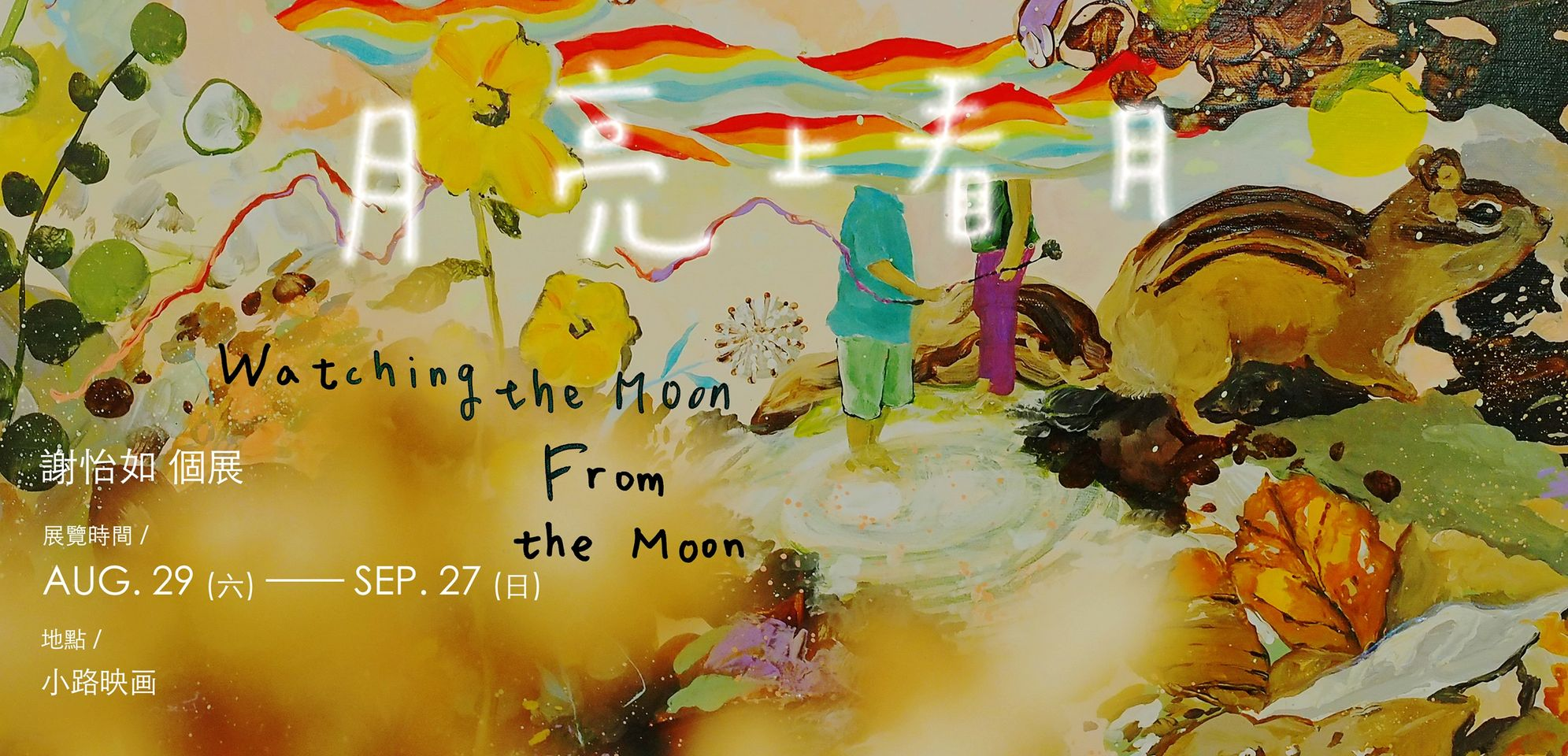 【月亮上看月|謝怡如 2020 個展】小路映画
