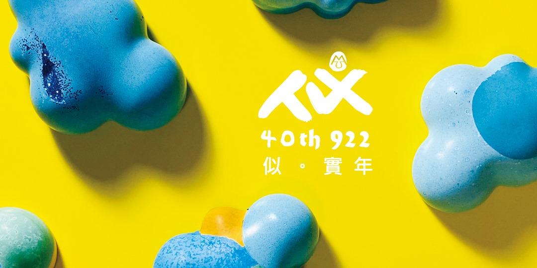 【似.實年|黃聆珺個展】自由人藝術公寓