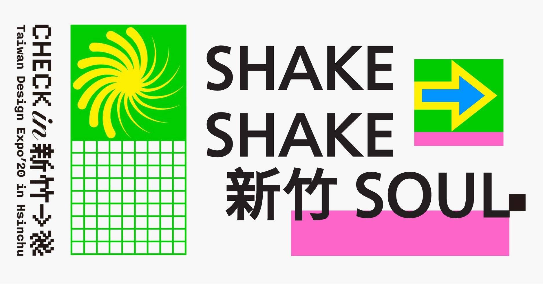 【 2020台灣設計展 Taiwan Design Expo |10/01 – 10/11】