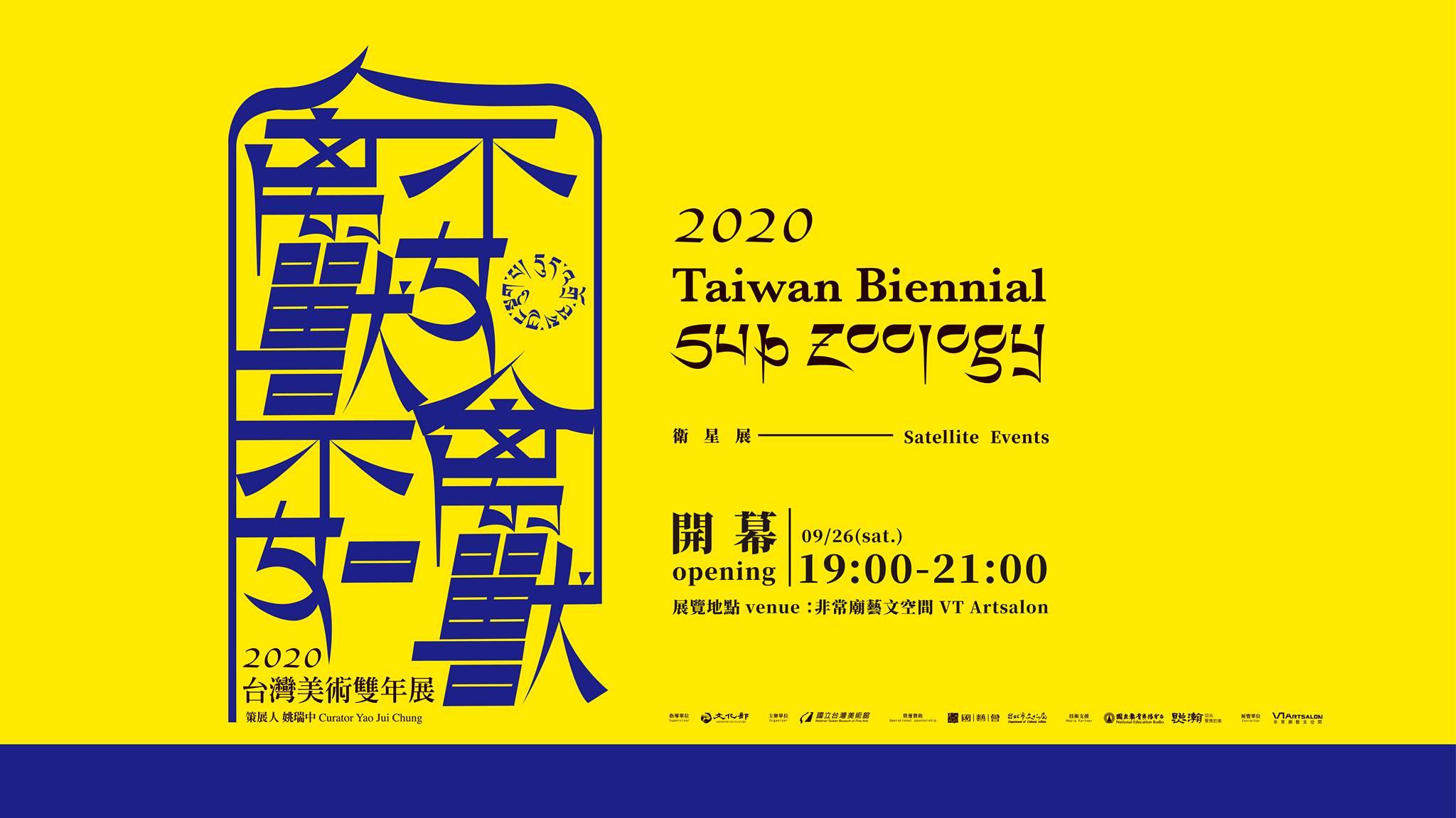 【 禽獸不如—2020台灣美術雙年展 Taiwan Biennial 】