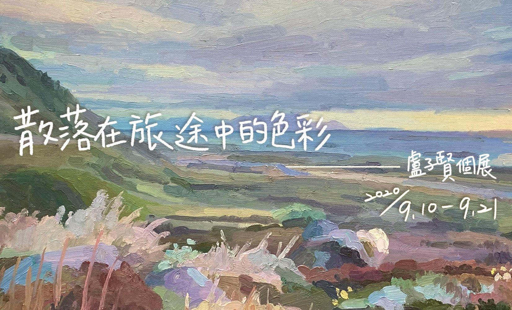 【散落在旅途中的色彩|盧子賢個展】自由人藝術公寓