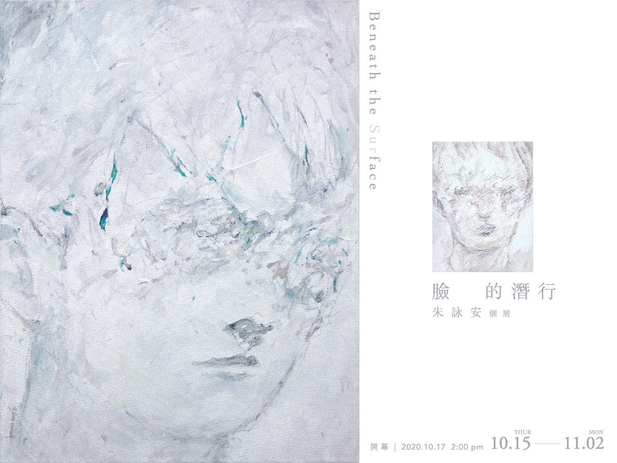 【臉 的潛行|朱詠安個展】自由人藝術公寓