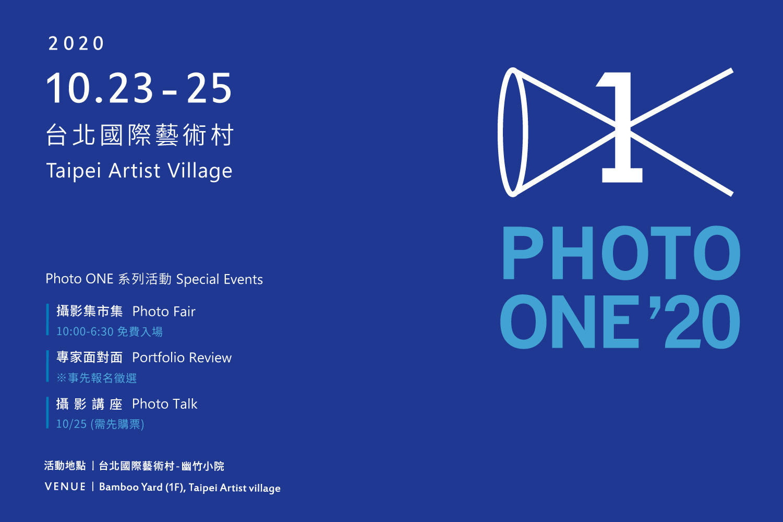 「Photo ONE'20」十月底登場催藝術熱力