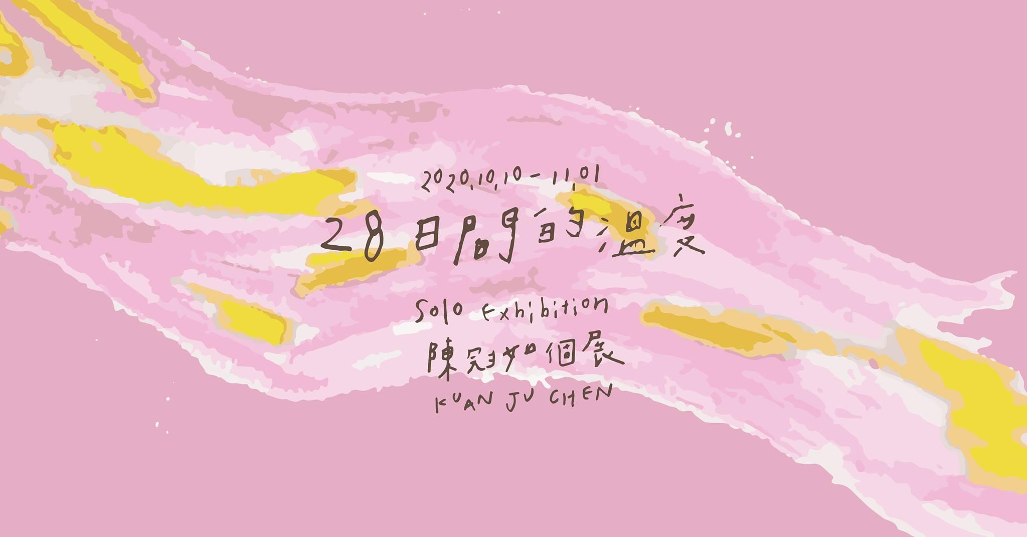【28日間的溫度︱陳冠如個展】小路映畫