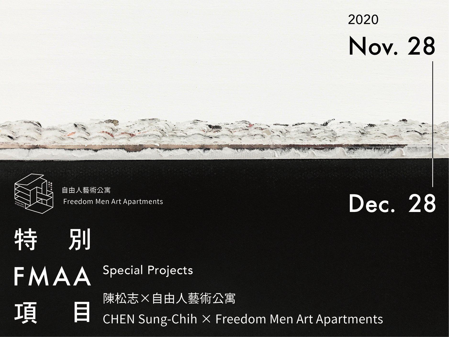 【特別項目 | 陳松志 x 自由人藝術公寓】