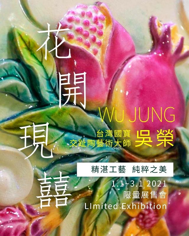 「花開現囍」百年一遇,最傑出的《台派藝術家》吳榮|台中蔦屋書店