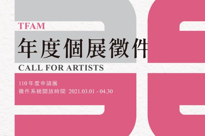 【臺北市立美術館年度個展徵件 3/1開放線上報名至4/30止】
