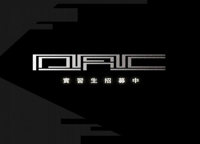 徵才資訊|台北數位藝術中心 實習生招募