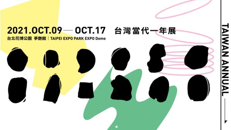 【台灣視覺藝術協會:2021 台灣當代一年展「一年聚焦」、「一年培力」徵件 即日起至4/13】