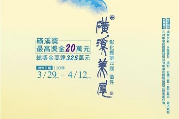 【彰化縣第22屆磺溪美展 即日起至4/12】