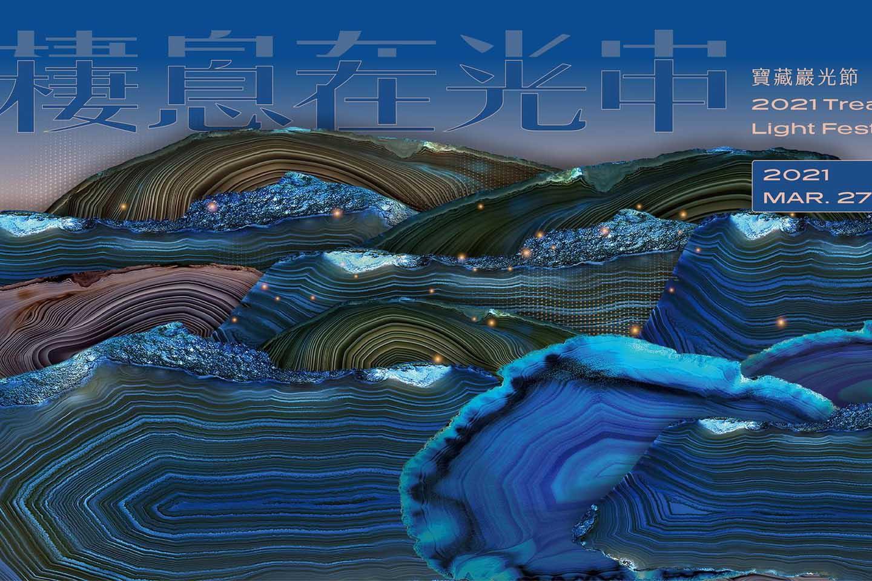 【「棲息在光中」-2021寶藏巖光節|0327-0509】