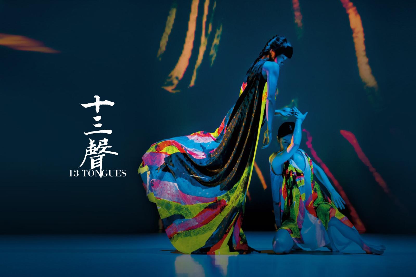 【雲門舞集鄭宗龍《十三聲》台灣巡演|2021/4/11-2021/6/6】