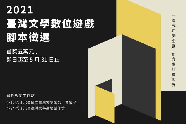 【第三屆臺灣文學數位遊戲腳本徵選 即日起至5/31】