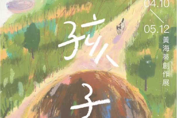 【《孩子》黃海蒂創作展|0410-0512】