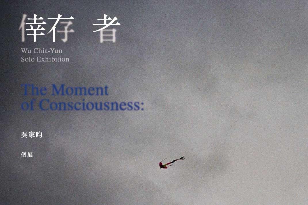 【倖存者:吳家昀個展 |0417-0516】