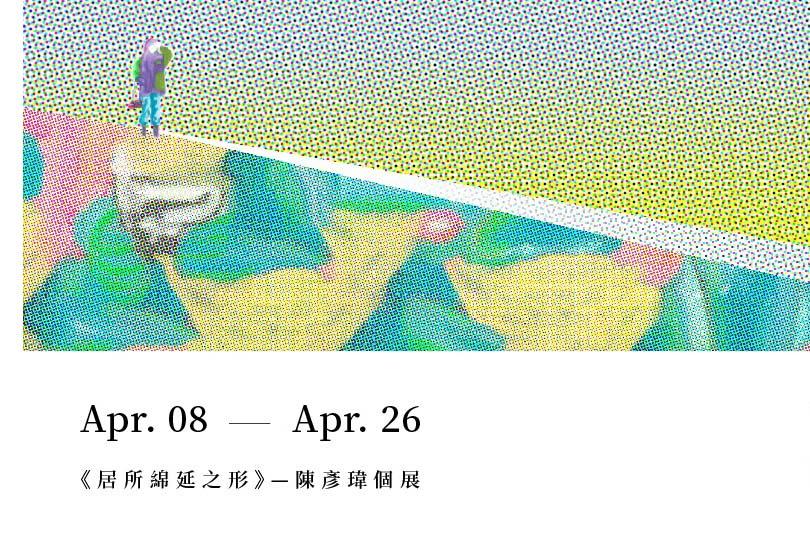 【居所綿延之形-陳彥瑋個展|0408-0426】